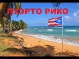 Карибские острова  Пуэрто Рико.