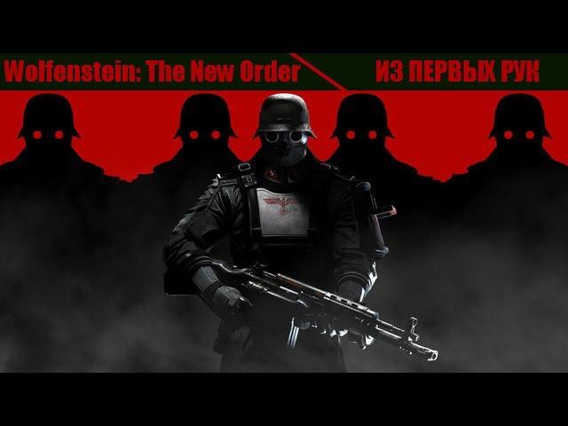 Из первых рук Wolfenstein The New Order