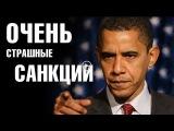 Новые санкции в Семье России - Камеди Вумен