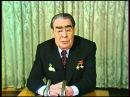 Brezhnev 1979 Pozdravlenie s Novym Godom