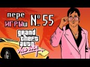 переИГРЫш 55 - GTA Vice City обзор, пасхалки, секреты