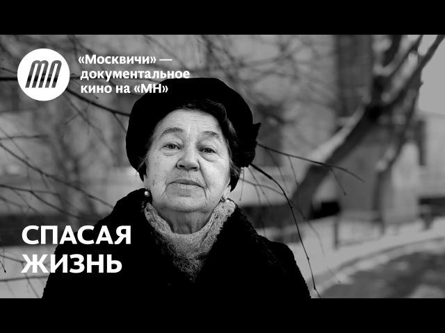 Москвичи: фильм «Спасая жизнь»