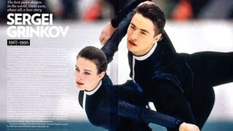 Gordeeva/Grinkov Documentary 'My Sergei (1998)'