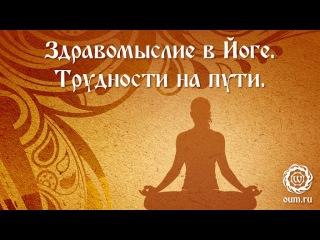 Здравомыслие в Йоге. Трудности на Пути. Роман Косарев.
