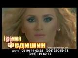11 листопада-  Ірина Федишин у м.Мелітополь.