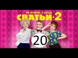 Сватьи (2015 2 сезон) 20 серия