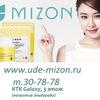 Корейская косметика MIZON в Улан-Удэ. В НАЛИЧИИ