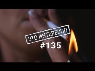 Это интересно 135: Топ 10 самых дорогих сигарет мира