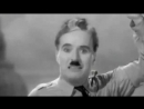 Чарли Чаплин о главном.