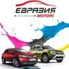 Евразия Моторс | Автомобильный холдинг