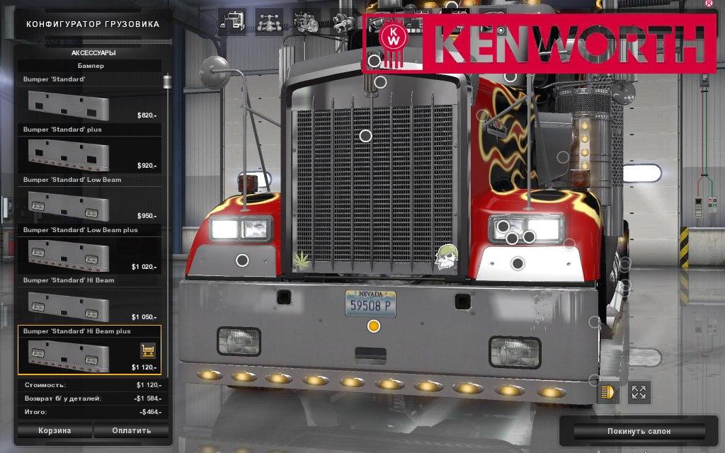 Kenworth W900 Bumpers для American Truck Simulator