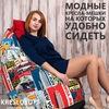 Kreslo-Meshok Irkutsk