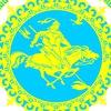 Казахский национально-культурный центр