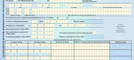 купить бланк больничного листа оптом img-1