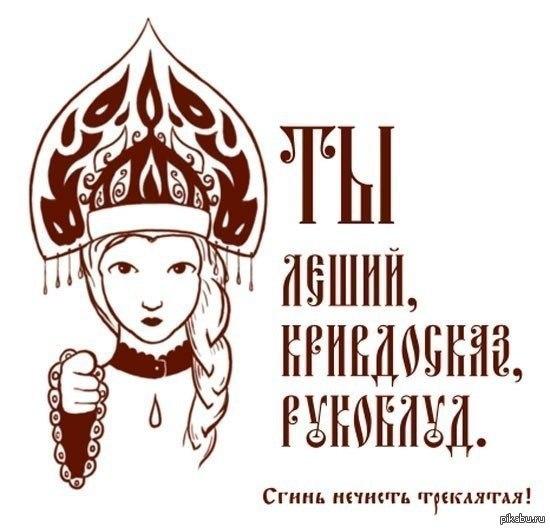 Ругайся правильно, и на РОДном языке. Добрыхъ людей – веселить да тешить, лихихъ – безъ ножа посердцу резать!