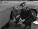 Берегись автомобиля   1966