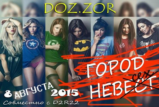 В Рубцовске состоится игра DOZ.ZOR