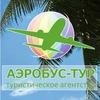 Аэробус-Тур Челябинск: все направления экзотика