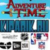 Kiparik.ru| Кепки| Шапки| НХЛ| Время Приключений