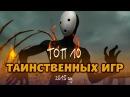 ТОП на GameZonaPSTv 10 таинственных игр 2015 года 24.09.2017