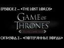 Game of Thrones TellTale Season 1 Episode 2 — «The Lost Lords» («Потерянные Лорды»)
