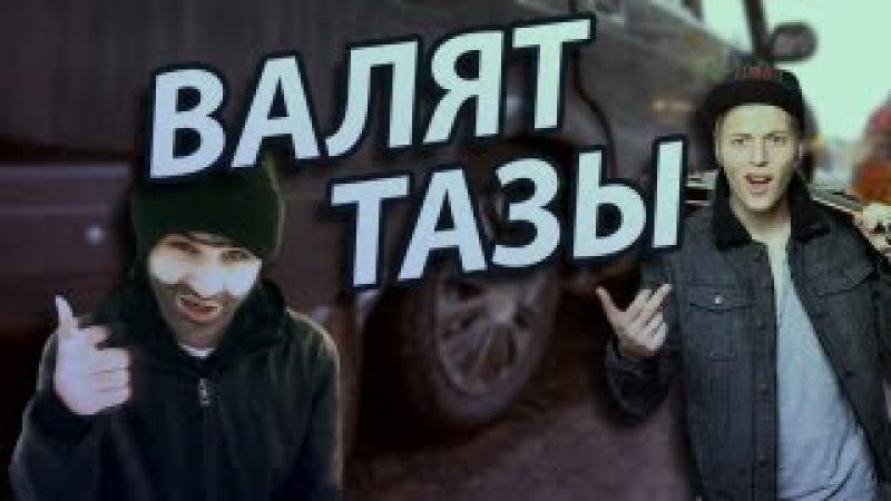 Ник Черников Успешная Группа - Валят Тазы
