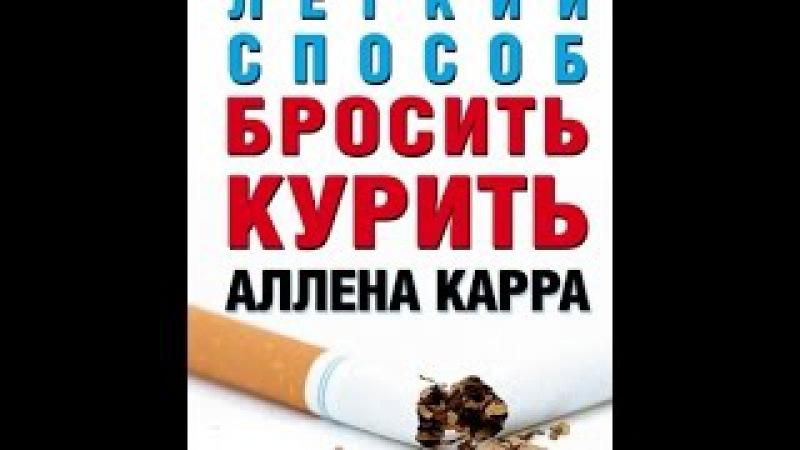 Фильм Аллена Карра «Легкий способ бросить курить»