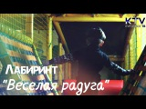 """Лабиринт """"Веселая радуга"""""""