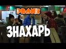 Пранк ЗнаХарь GoshaProductionPrank