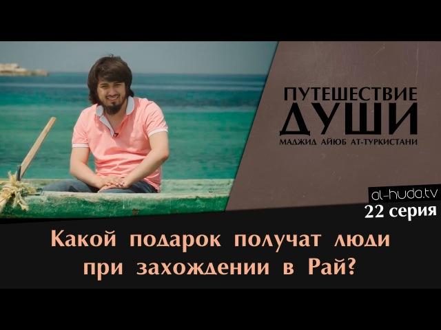 Какой подарок получат люди при захождении в Рай? | Маджид Айюб ат-Туркистани, серия 22