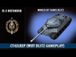 WoT Blitz IS 3 Defender - New Soviet Tier 8 Heavy Premium Tank. Gameplay Video