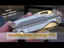 Золотой мультитул Leatherman Charge TTi 24 карата. Бонус Wave с личным автографом Тима Лезермана