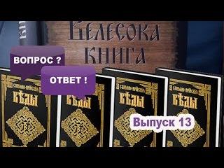 Славянские источники и подлинность Славяно-Арийских Вед, Велесовой книги