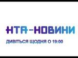 НТА-Новини Львівщини: 07.09.2015