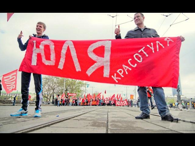 ЮЛЯ КРАСОТУЛЯ Алексей Завьялов и Юлия Михалкова