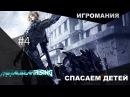 Metal Gear Rising: Revengeance 4 - Спасаем детей