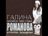 Галина Романова - Эй, моряк