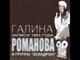 Галина Романова- Гуляй, купец