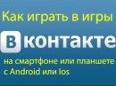 Как играть в игры Вконтакте на смартфоне или планшете c Android или Ios