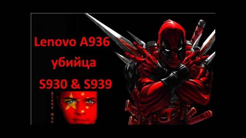 Lenovo A936 (Note 8) - УБИЙЦА S930 S939