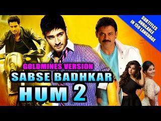Sabse Badhkar Hum 2 (SVSC) Goldmines Version | 2015 Full Hindi Dubbed Movie | Venkatesh, Mahesh Babu