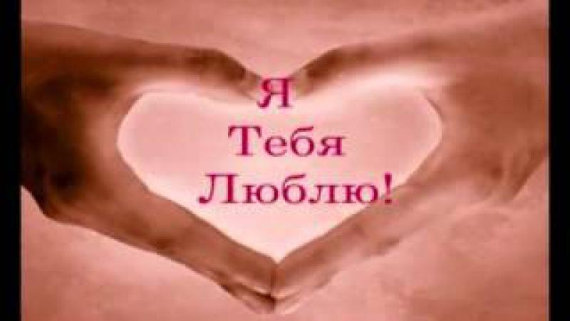 Спокойной ночи моя любимая...