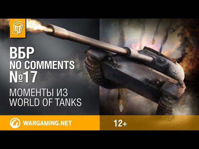 Смешные моменты World of Tanks ВБР: No Comments 17. (world of tank, приколы, моды, читы, wot)