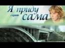 Я приду сама 12 серия (2012) драма