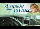 Я приду сама 10 серия (2012) драма