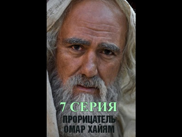 Прорицатель Омар Хайям. Хроника легенды (7 серия).