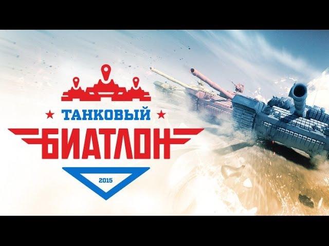 Танковый биатлон 2015. Выпуск 2