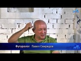 Павел Свиридов о будущем России на АРИ ТВ. Эфир от 16 Мая ч.2