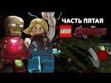 LEGO Marvel Avengers Прохождение ► ЖЕЛЕЗЯКА ПРОТИВ ТОРА