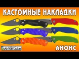 Кастомные накладки на ножи - Анонс